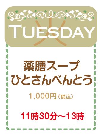 薬膳スープ ひとさんべんとう 火曜日 1,000円(税込) 11時30分~13時