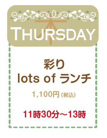 彩り lots of ランチ 木曜日 1,100円(税込) 11時30分~13時
