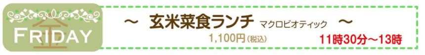 玄米菜食ランチ マクロビオティック 金曜日 1,100円(税込) 11時30分~13時